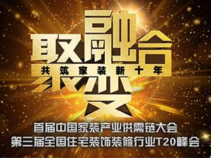 北京商报 | 家装T20峰会激辩供需链:谁有机会赢?