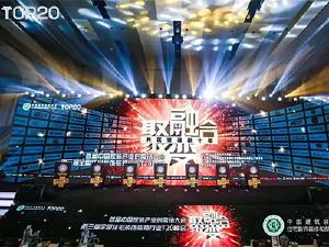 史上最豪华阵容,中国家装两会在深圳盛大召开!